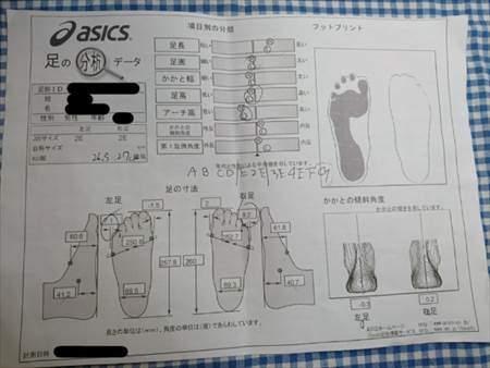 ヒマラヤスポーツの足型測定(無料)のデータをプリントしたもの